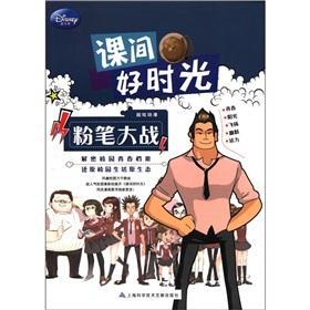 Recess time: chalk war(Chinese Edition): MEI GUO DI SHI NI GONG SI