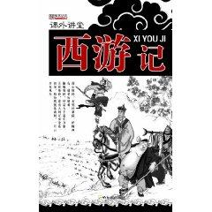 Notice of the ceremony extracurricular Lecture: Journey to the West(Chinese Edition): MING) WU ...