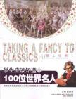 Fell in love with the classic: Students should know the 100 world celebrity(Chinese Edition): CUI ...