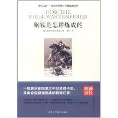Growth - read: How to Make Steel(Chinese Edition): SU) AO SI TUO LUO FU SI JI CANG LI YI
