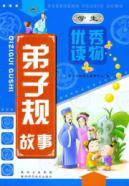 Students of outstanding books: disciples Regulation story(Chinese Edition): ZHONG XIAO XUE HAO ZUO ...