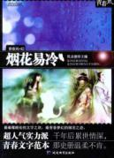 Crazy reading Youth Wind Magic: Fireworks are easy to cold(Chinese Edition): DU ZHI JIAN