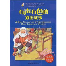 Impressive bilingual story: expansion of the articles: LING LING DENG
