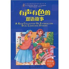Impressive bilingual story: comprehend the articles (for: LING LING DENG