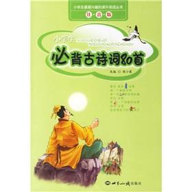 Primary school students are most interested in extra-curricular reading Series: the pupils Bibei ...