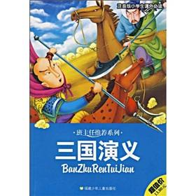 Teacher recommendation Series: The Romance of the Three Kingdoms (elementary school extracurricular...