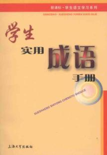 New curriculum and students' language learning series: Student practical idioms Manual(Chinese...