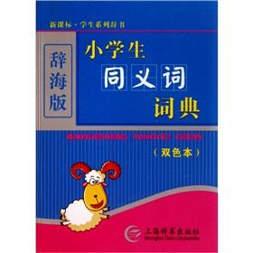 Pupils synonym dictionary (color). (Ci Hai Edition)(Chinese Edition): FAN XIAO. DENG