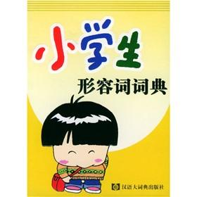 Pupils adjective dictionary(Chinese Edition): LIN ZI QIANG