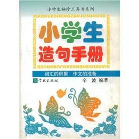 Pupils pocket books series: pupils sentences manual(Chinese Edition): XIN BO