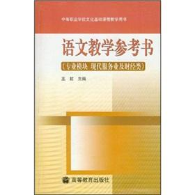 Language teaching reference books (specialized modules modern services and finance and economics)(...