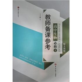 Teacher preparation reference: high school biology (Required): ZHUO FU BAO