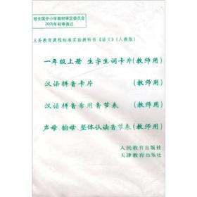 Languages ??(PEP) first-year (teacher) (4)(Chinese Edition): XIAO XUE YU WEN KE CHENG JIAO CAI YAN ...