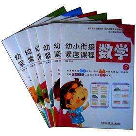 Dawn early childhood young convergence closely Course (Set of 6)(Chinese Edition): LI JIE