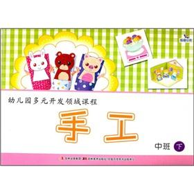 Kindergarten diverse development of the field course: manual (INTERMEDIATE).(Chinese Edition): CHEN...