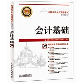 National accounting qualification exam specific materials: Basis of Accounting: QUAN GUO KUAI JI ...