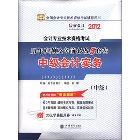 Chinese Figure 2012 the national accounting qualification exam counseling books years Zhenti and ...