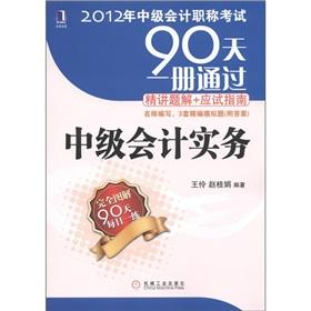 2012 Intermediate Accounting titles examination 90 Tianyi book by Solution Jingjiang + exam guide: ...