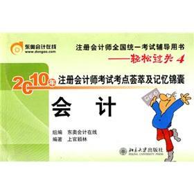 Easily pass the CPA Examination counseling books 4.2010 CPA examination test sites meta-memory kit ...