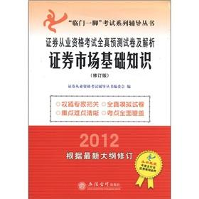 2012 securities qualification examination the whole truth: 2012 ZHENG QUAN