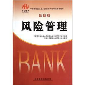China Banking practitioners certification examinations counseling books: Risk Management (latest ...