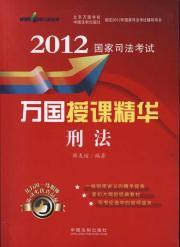 2012 National Judicial Examination and the country teaching the essence: Criminal Law(Chinese ...