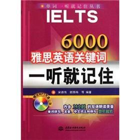 6000 IELTS English Keywords one to remember (with CD): SONG DE WEI. HU XIU MEI DENG