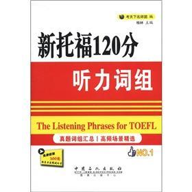 TOEFL 120 minutes of hearing the phrase(Chinese Edition): KAO TIAN XIA MING SHI TUAN. GE LIN