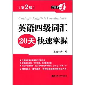 20 days of the English four vocabulary quickly master (2nd edition): GONG RONG