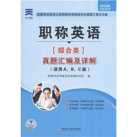 Professional and technical personnel titles in English class the examination Zhenti assembly and ...