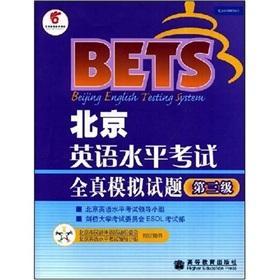 Beijing English proficiency test real simulation questions: HONG ZHI JUAN
