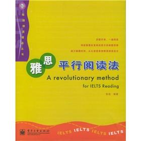 The IELTS parallel to the Reading(Chinese Edition): ZHANG YUE