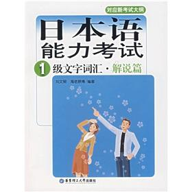 A text of the Japanese Language Proficiency: LIU WEN ZHAO.