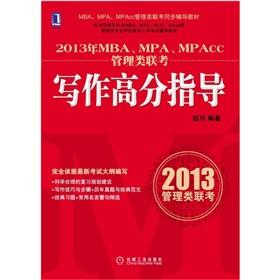 2013 MBA. MPA. synchronous guidance of MPAcc entrance exam: writing score guidance(Chinese Edition)...