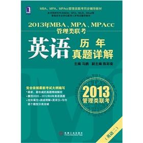 2013 MBA. MPA. MPAcc entrance exam synchronization counseling: English years Zhenti Detailed(...