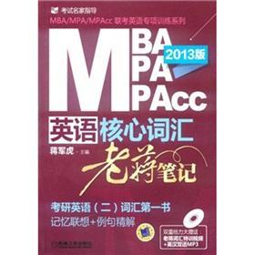MBAMPAMPAcc entrance exam in English core vocabulary: JIANG JUN HU