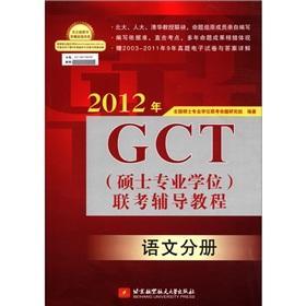 2012 GCT (Master degree) entrance exam counseling tutorial (Language Volume): QUAN GUO SHUO SHI ...