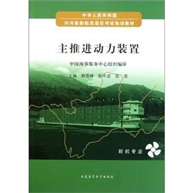 Inland vessels of the People's Republic of: HAN XUE FENG.