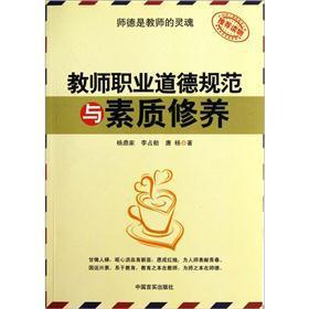 Teachers' professional ethics and quality of the training: YANG DING JIA. LI ZHAN FANG. TANG ...