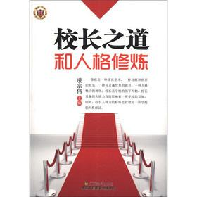 Road and personality cultivation of the principal(Chinese Edition): BEN SHE.YI MING