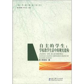 Independent students: Reality Construction in the life of school teaching(Chinese Edition): ZHOU ...