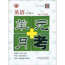 Jinglun big papers unit + monthly exam: LI CHAO DONG.