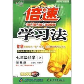 Speed ??learning: science (grade 7) (Zhejiang teach: CENG ZI LI.