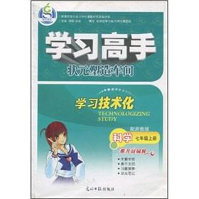 Learning expert. champion shape the workshop: Science (grade 7) (with the Zhejiang Education ...