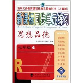 New Curriculum sync unit exercises: the ideology and morality (7th grade) (Vol.2) (PEP)(Chinese ...