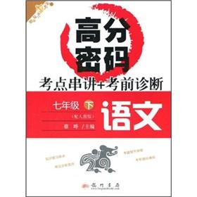Scores password test sites Chuanjiang + exam. diagnosis: Language (Year 7) (with PEP)(Chinese ...