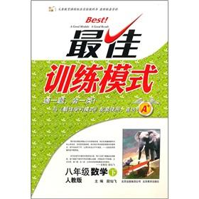 Best training mode: Grade 8 Mathematics (Vol.2) (PEP)(Chinese Edition): DUAN XIAN FEI