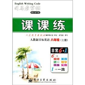 Sima Yan copybook Division training: one to teach English (Grade 8 copies) of the new target (...
