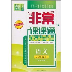 Division is very pass: Language (Grade 8) (with the National Edition) (latest update)(Chinese ...