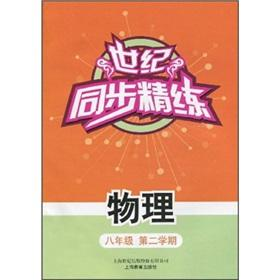 Century synchronization refining: physical (grade 2)(Chinese Edition): SHI JI TONG